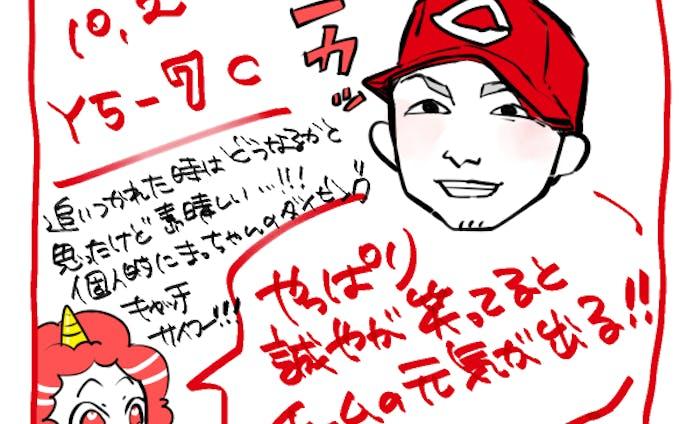 カープ日記(一部抜粋)