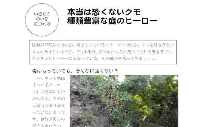 いきもののいる庭づくり02