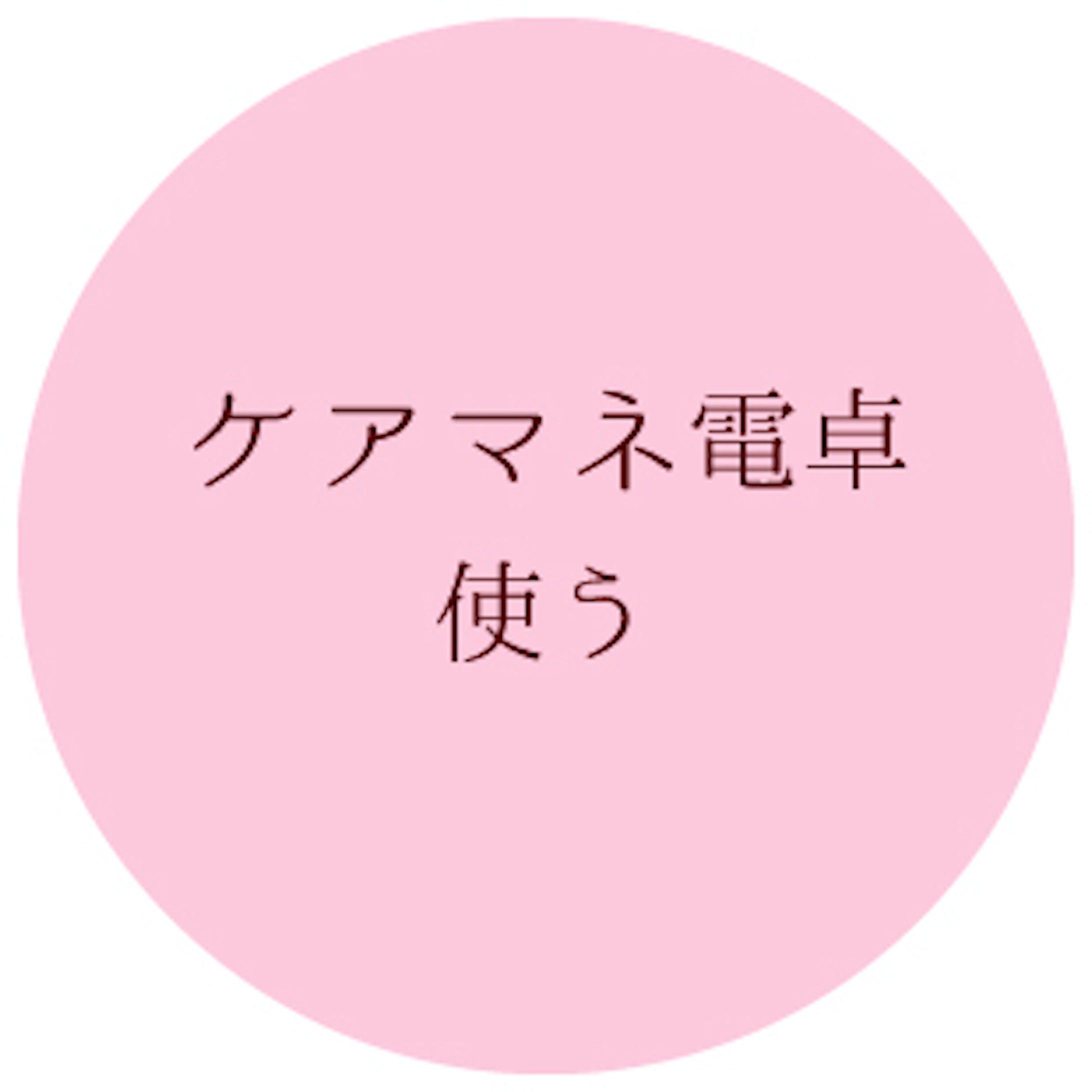 ケアマネ電卓-3