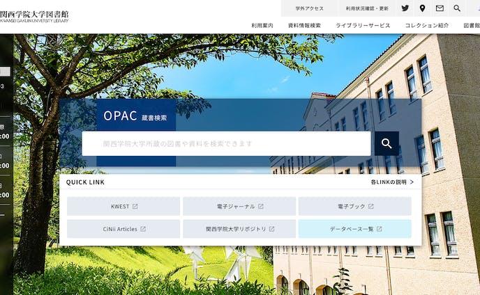 関西学院図書館Webサイト