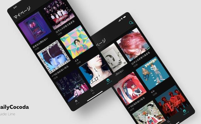 ライブラリ画面 - 音楽再生アプリ