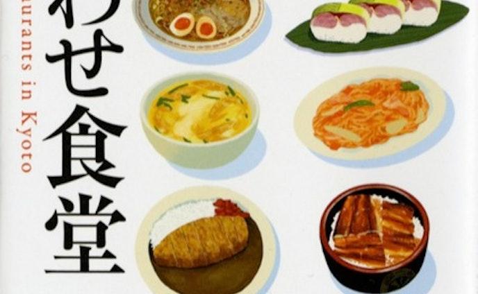 「京都幸せ食堂」