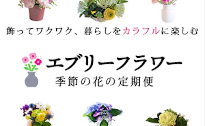 お花の定期便 バナー5