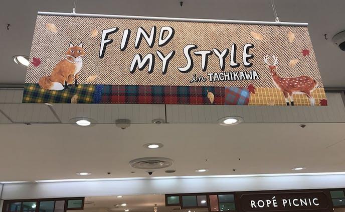 ルミネ立川 秋のキャンペーン「FIND MY STYLE」