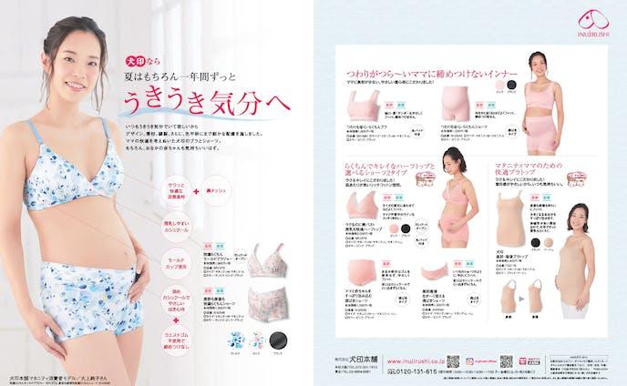 犬印本舗 夏インナー広告
