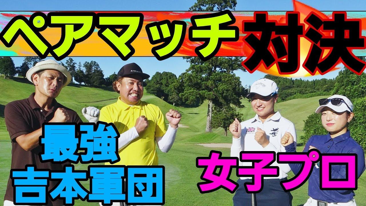 【大西ライオン様】ココリコ遠藤さん・女子プロとガチ対決!