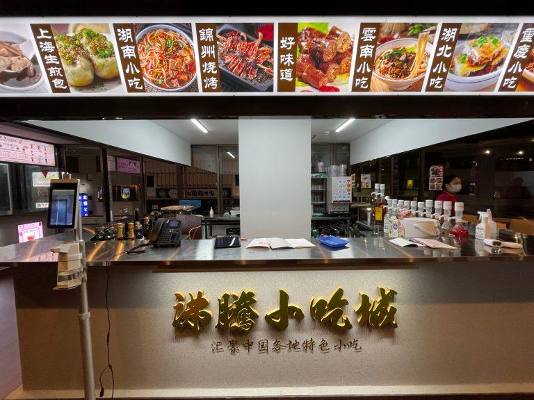 もはや中華のテーマパーク。池袋第3のフードコートがプレオープン【中華ビジネス戦記6】 | 36Kr Japan | 最大級の中国テック・スタートアップ専門メディア