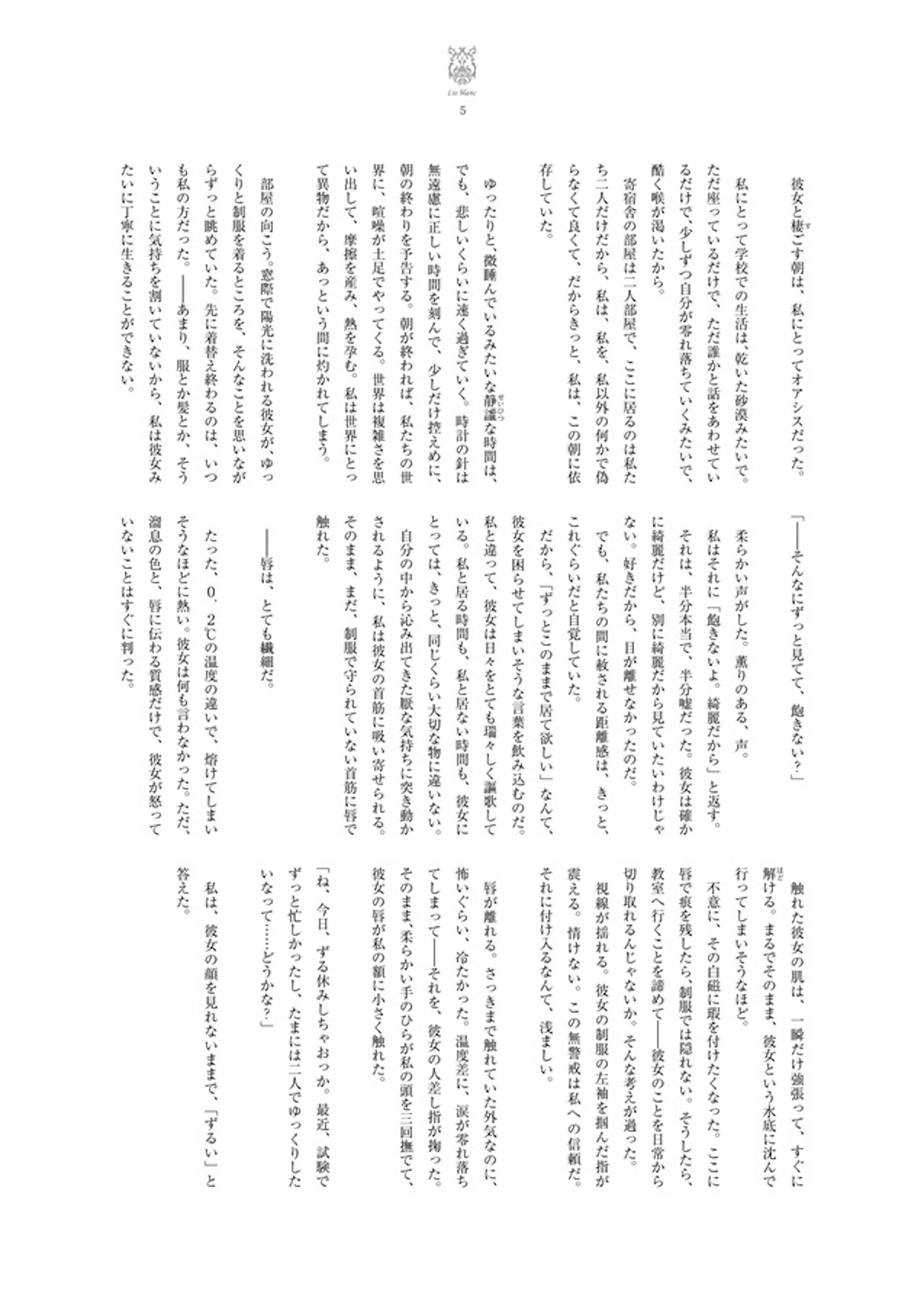 Lis blanc | 小説-2
