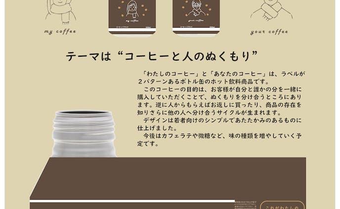 冬限定飲料パッケージデザイン