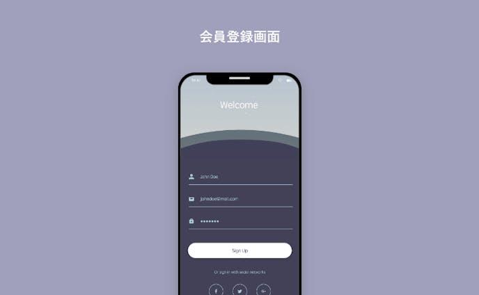 【UIデザイン】会員登録