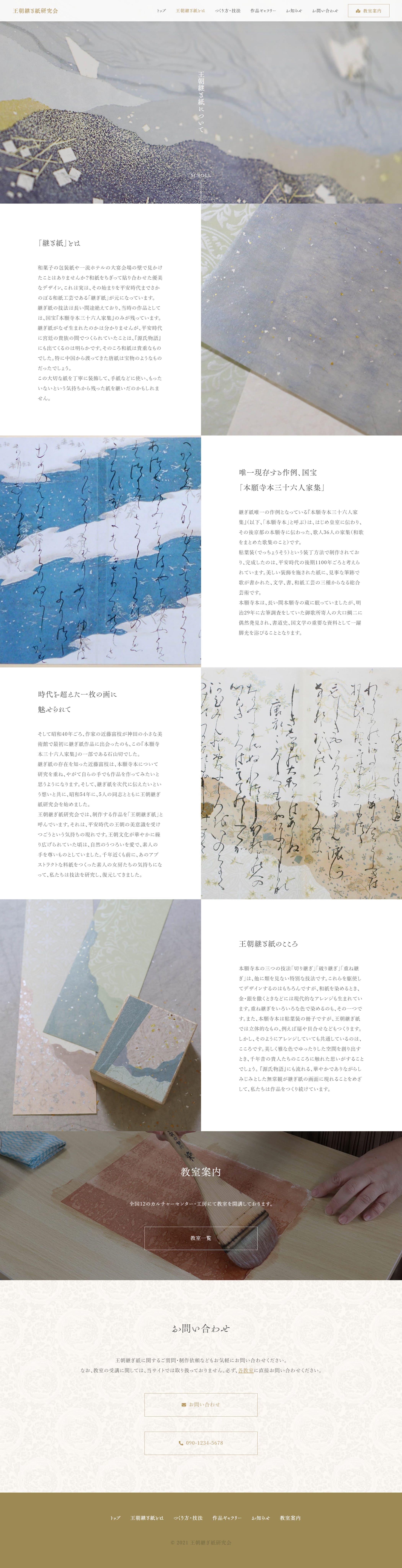 「王朝継ぎ紙研究会」Webサイトリニューアル-3