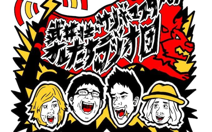 ラジオ番組 『武井壮・サンボマスターのオレたちラジオ団』番組ステッカー