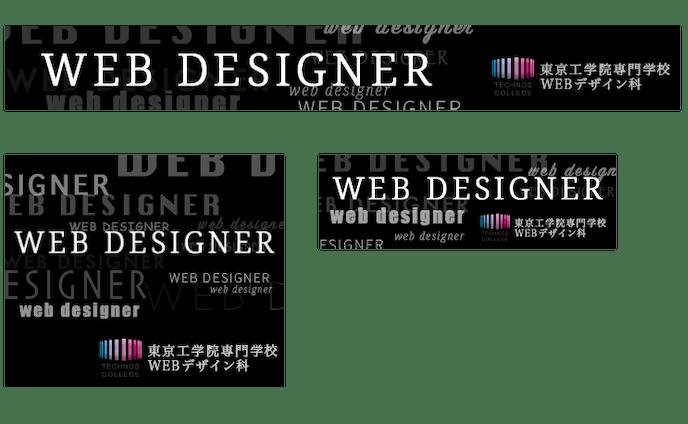 Webデザイナー科 バナー広告デザイン