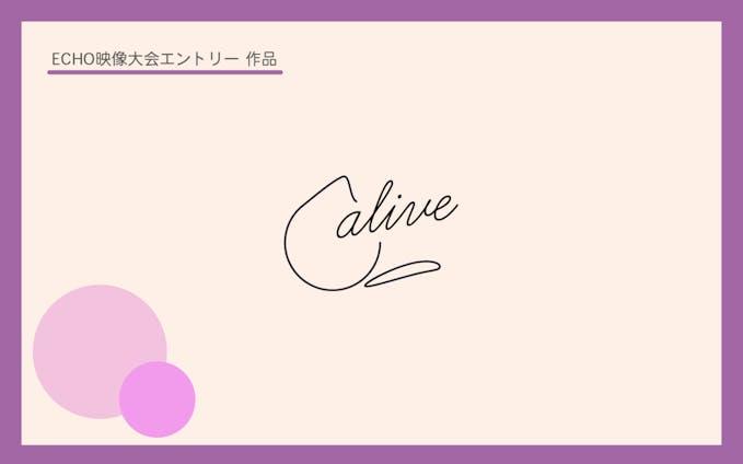 Alive②