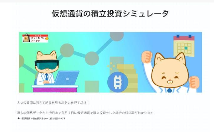 仮想通貨の積立投資シミュレータ【生JavaScript】
