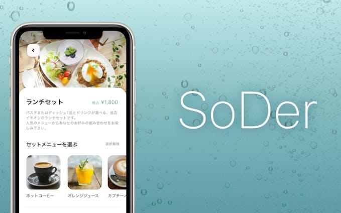 飲食店向けモバイルオーダーアプリ「Soder」UI・ビジュアルデザイン