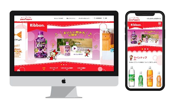 Ribbon ブランドサイト