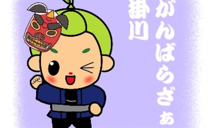 LINEスタンプ『静岡県掛川市 茶のみやきんじろうくん 掛川祭りバージョン』