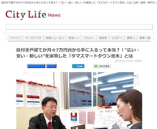 【Web記事】庭付き戸建てが月々7万円台から手に入るって本当?! 広い・安い・新しい を実現した「タマスマートタウ