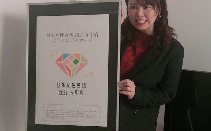 日本女性会議2021in甲府のシンボルマーク