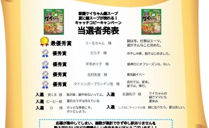 優秀賞キャッチコピー「夏に鍋スープを売るためのコピー」