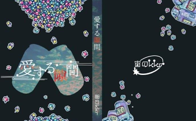 小説同人誌表紙デザイン-02
