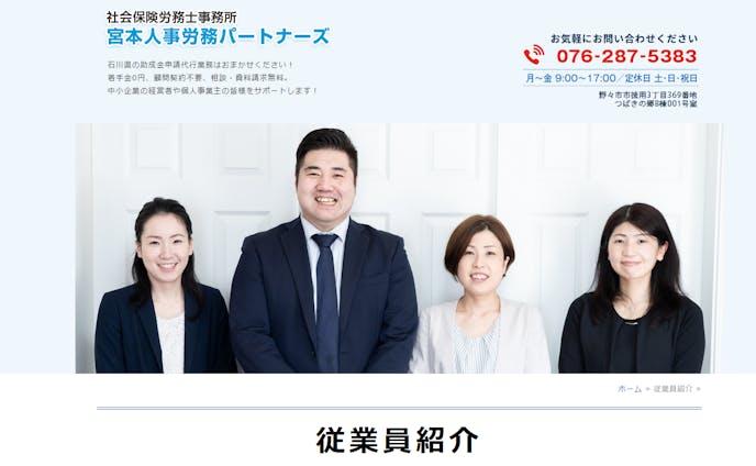 宮本人事労務パートナーズ様ホームページ・名刺用写真素材撮影