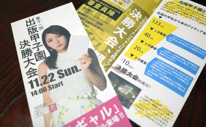 「第11回出版甲子園決勝大会」リーフレット