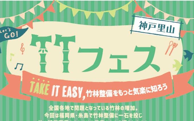 【広告チラシ・SNSバナー】竹フェス(楽しそう、ワクワクする雰囲気)