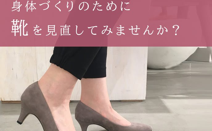 LADIES KID様バナー/靴と身体の関係性