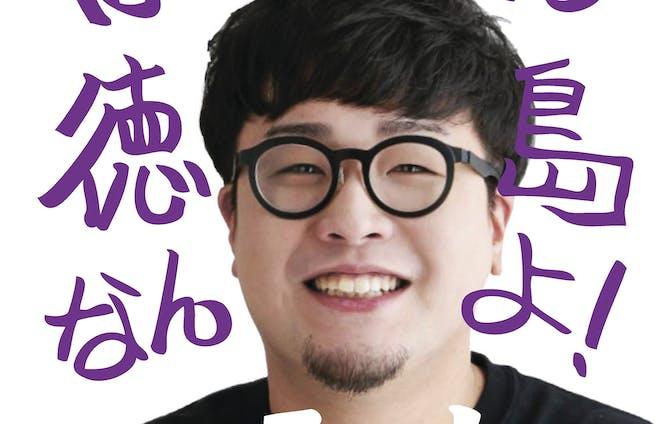 お笑い芸人 古谷健太様 2つ折り名刺