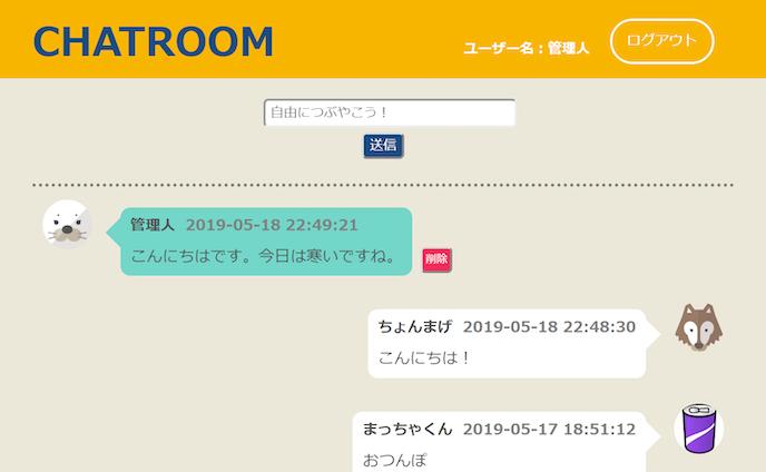 【PHP】LINE風オリジナル掲示板サイト