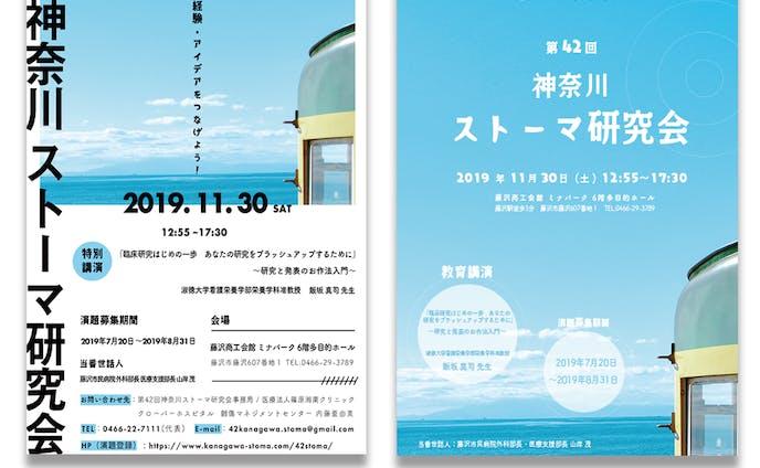 神奈川ストーマ研究会 - Flyer