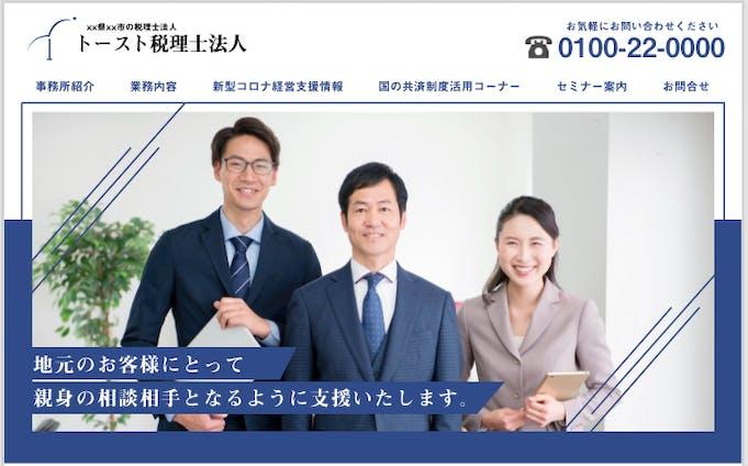 《架空》税理士事務所WebサイトTOPページ