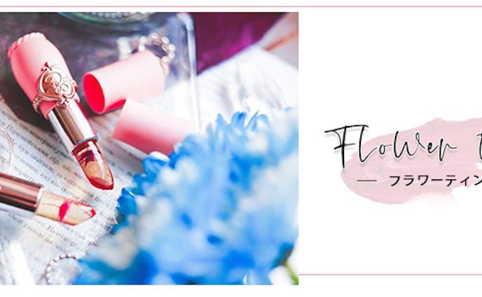 Flower tint lip