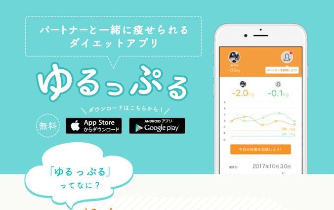 アプリのLPデザイン