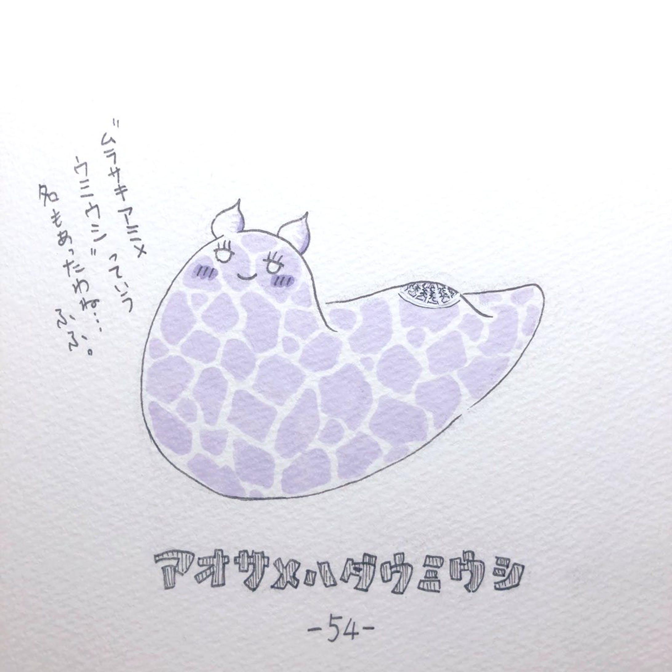 #毎日ゆるかわウミウシ(15〜60)-42