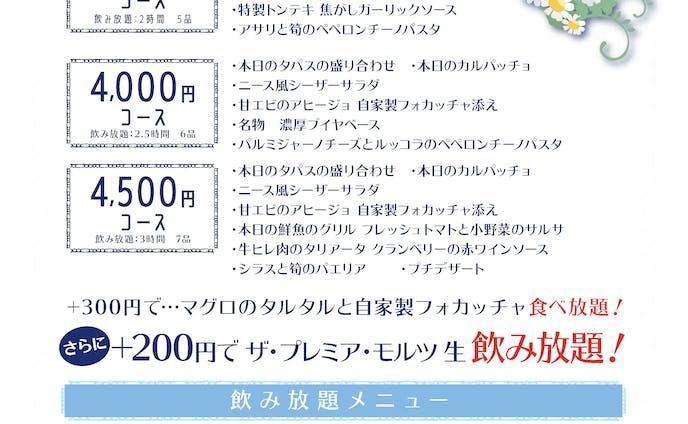 青山月替わりコース2002