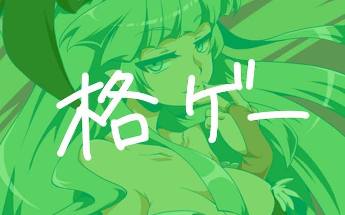 【版権】格闘ゲーム