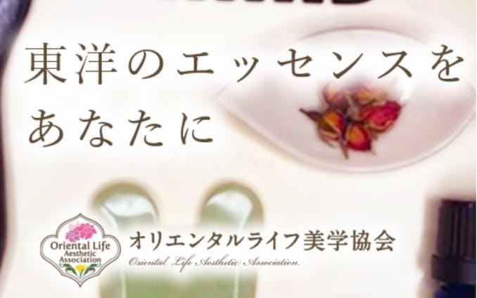 デジハリ卒業制作 オリエンタルライフ美学協会WEBサイトデザイン