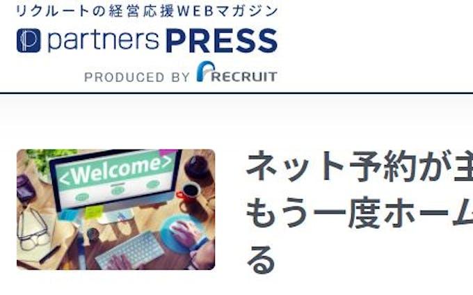 ネット予約が主流の今こそ、もう一度ホームページについて考えてみる | 【公式】パートナーズプレス | リクルートの経営応援マガジン | partners PRESS