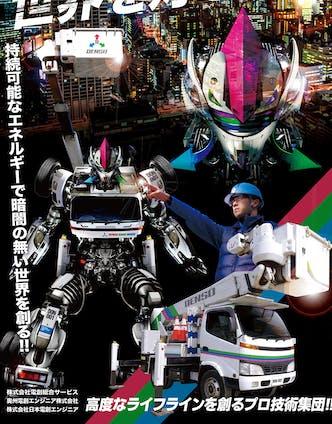 企画、ロボット