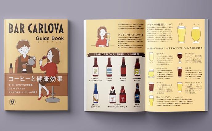 冊子制作「BAR CARLOVA」様(イラスト・デザイン・本文)