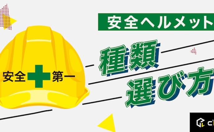 安全ヘルメット 種類 選び方