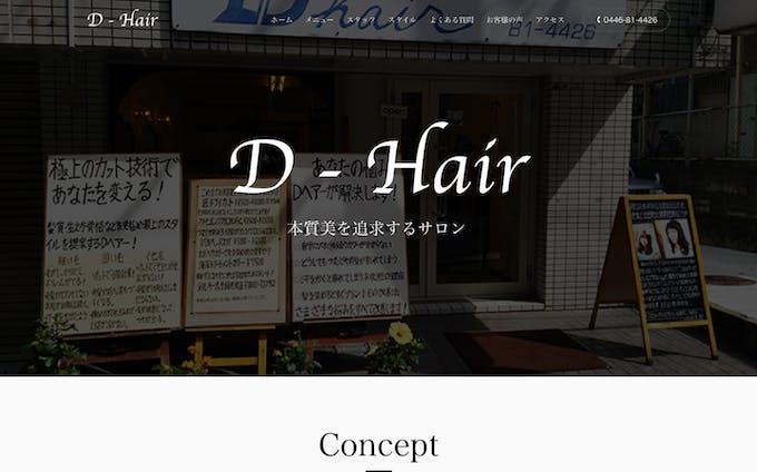 美容院のホームページデザイン