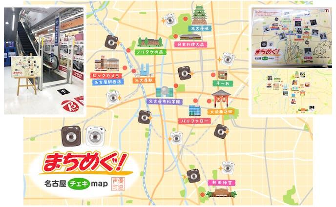 ビックカメラ まちめぐ! 名古屋チェキmap