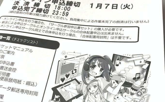 コミックマーケット申込書