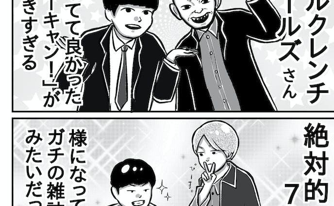 お笑いレポ漫画