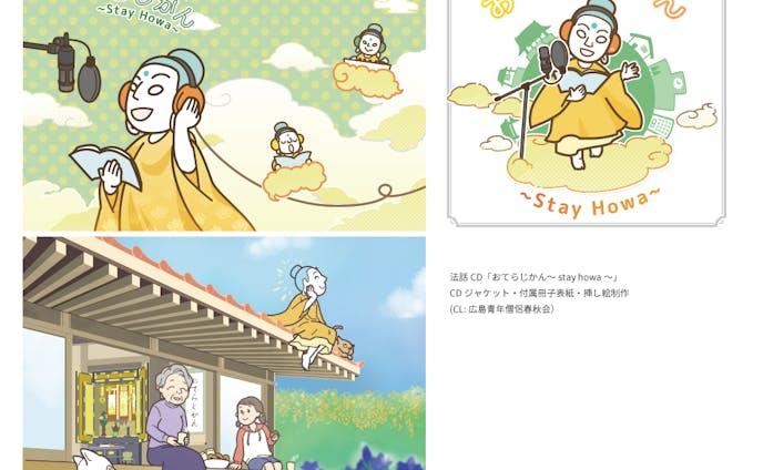 法話CD「おてらじかん~Stay Howa~」カバーイラスト