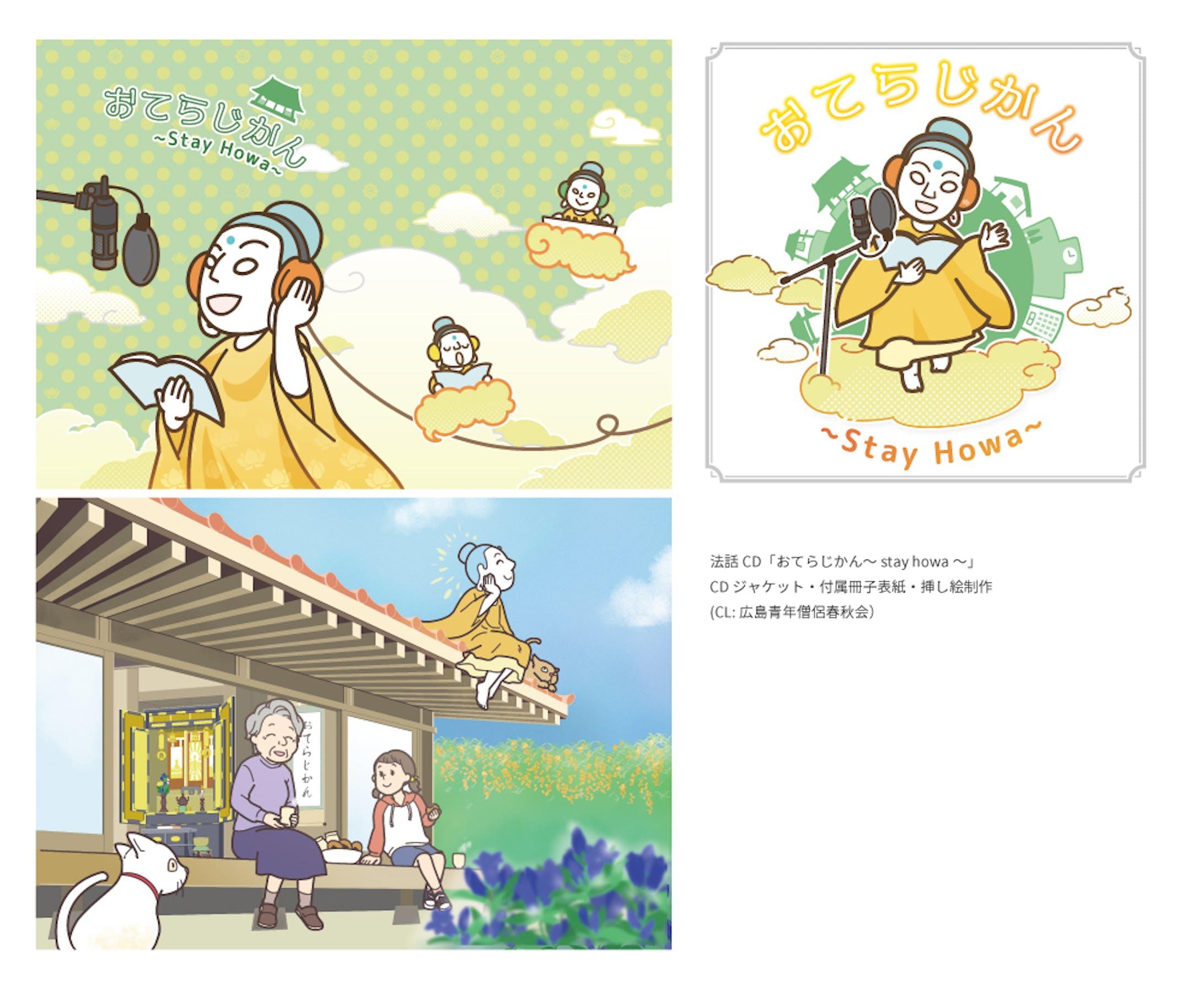 法話CD「おてらじかん~Stay Howa~」カバーイラスト-1